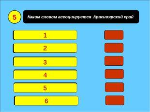 Каким словом ассоциируется Красноярский край Сибирь 17 Могучий 15 Пробки 4 М