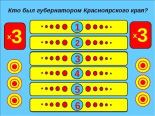 Зубов Валерий Михайлович 7 Пимашков Петр Иванович 5 Вепрев Аркадий Филимонови