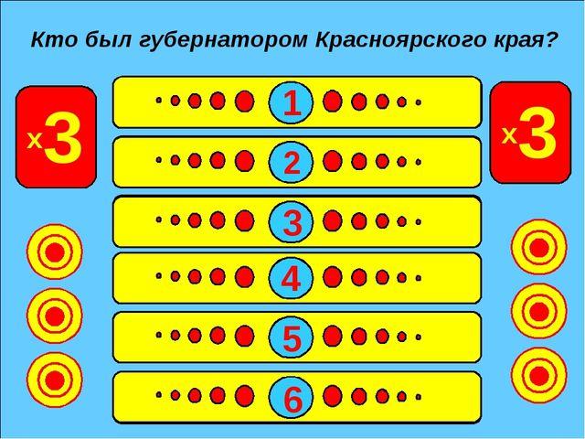 Зубов Валерий Михайлович 7 Пимашков Петр Иванович 5 Вепрев Аркадий Филимонови...