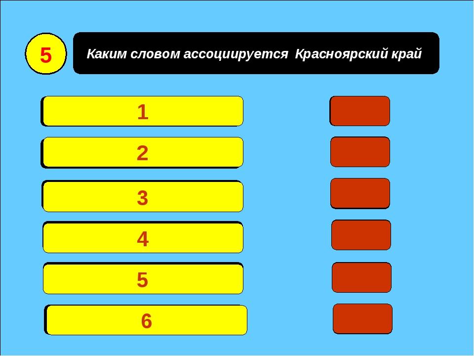 Каким словом ассоциируется Красноярский край Сибирь 17 Могучий 15 Пробки 4 М...