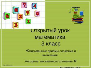 Открытый урок математика 3 класс «Письменные приёмы сложения и вычитания. Алг