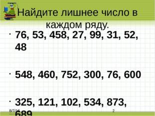 Найдите лишнее число в каждом ряду. 76, 53, 458, 27, 99, 31, 52, 48 548, 460,