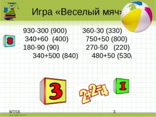 Игра «Веселый мяч» 930-300 (900) 360-30 (330) 340+60 (400) 750+50 (800) 180-9