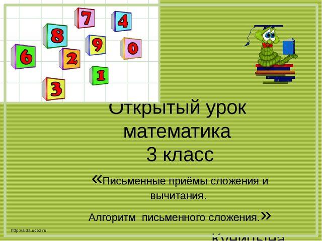 Открытый урок математика 3 класс «Письменные приёмы сложения и вычитания. Алг...