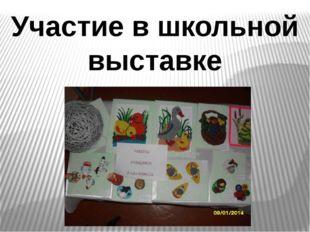 Участие в школьной выставке