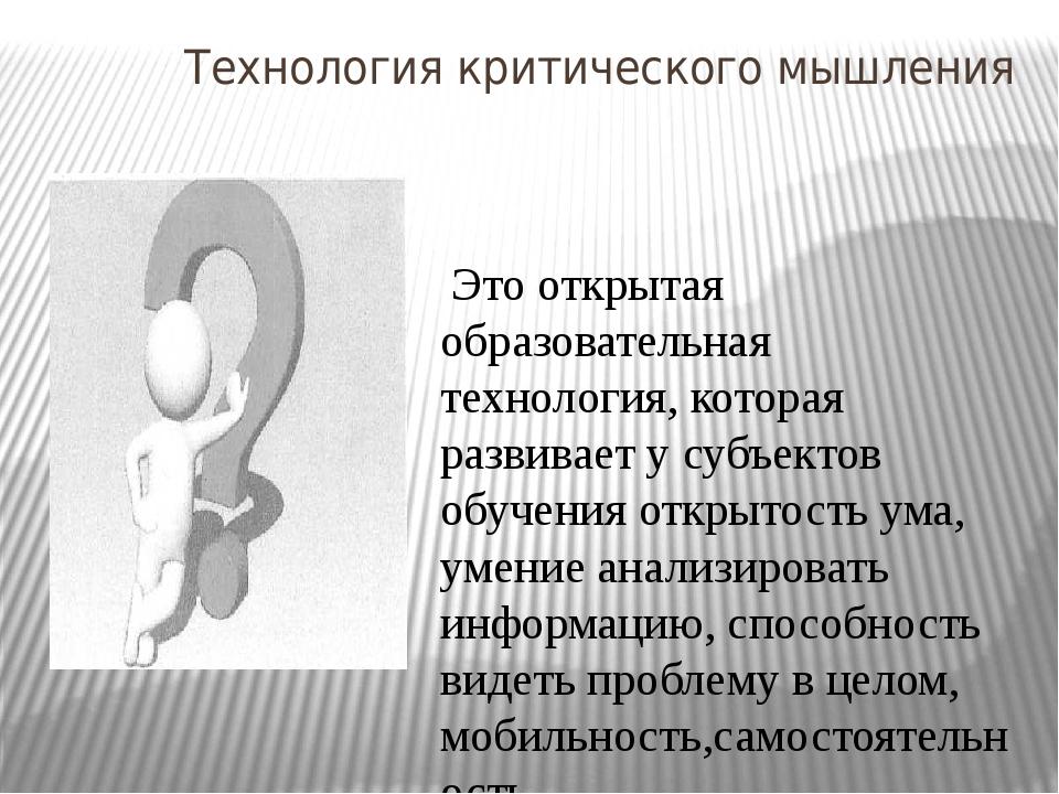 Технология критического мышления Это открытая образовательная технология, ко...