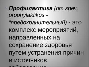 """Профилактика (от греч. prophylaktikos - """"предохранительный) - это комплекс ме"""