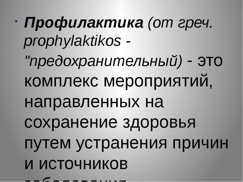"""Профилактика (от греч. prophylaktikos - """"предохранительный) - это комплекс ме..."""