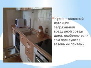 Кухня – основной источник загрязнения воздушной среды дома, особенно если там