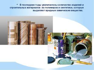 В последние годы увеличилось количество изделий и строительных материалов из