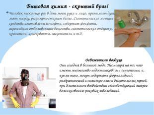 Бытовая химия - скрытый враг! Человек несколько раз в день моет руки и лицо,