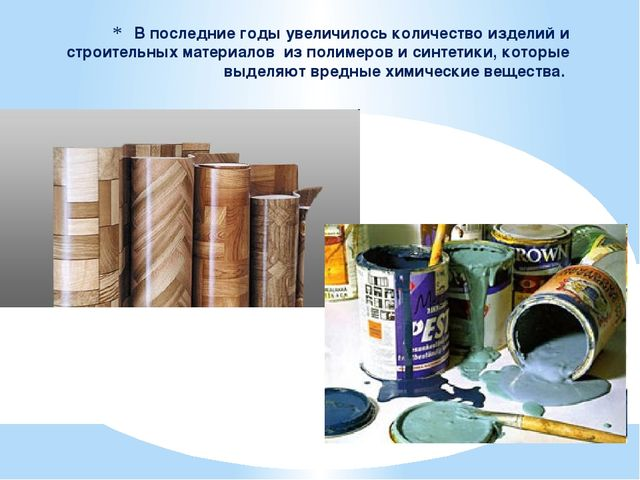 В последние годы увеличилось количество изделий и строительных материалов из...