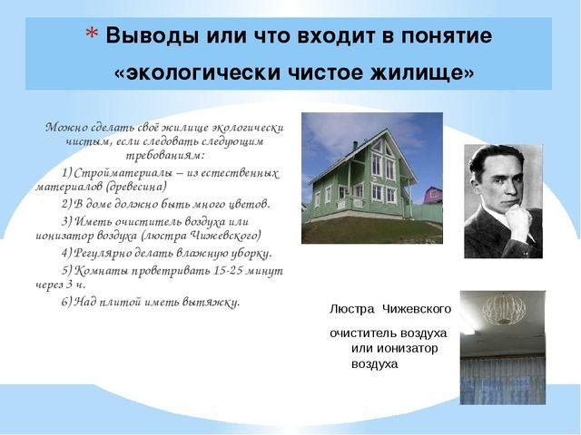 Выводы или что входит в понятие «экологически чистое жилище» Можно сделать св...
