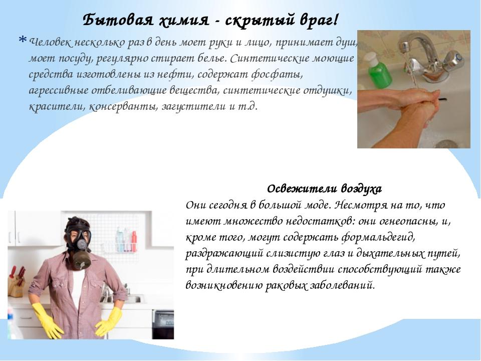 Бытовая химия - скрытый враг! Человек несколько раз в день моет руки и лицо,...