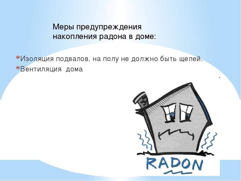 Медоме: Изоляция подвалов, на полу не должно быть щелей. Вентиляция дома Меры...
