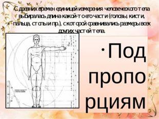 С древних времен единицей измерения человеческого тела выбиралась длина какой
