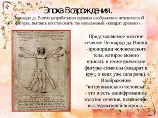 Эпоха Возрождения. Леонардо да Винчи разрабатывал правила изображения человеч