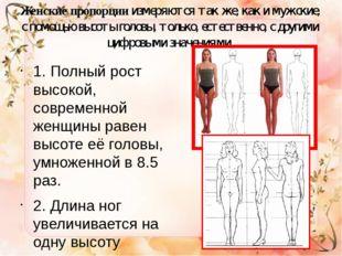 Женские пропорцииизмеряются так же, как и мужские, с помощью высоты головы,