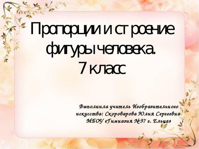 Пропорции и строение фигуры человека. 7 класс Выполнила учитель Изобразительн...