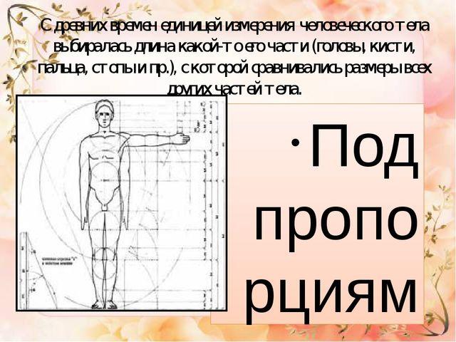С древних времен единицей измерения человеческого тела выбиралась длина какой...