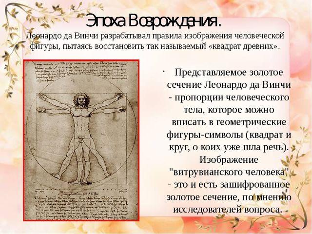 Эпоха Возрождения. Леонардо да Винчи разрабатывал правила изображения человеч...