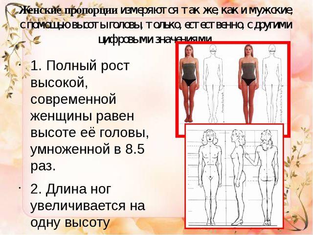 Женские пропорцииизмеряются так же, как и мужские, с помощью высоты головы,...