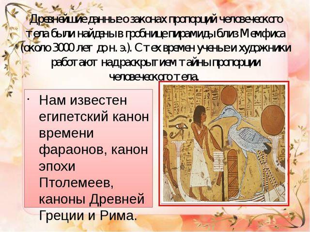 Древнейшие данные о законах пропорций человеческого тела были найдены в гробн...