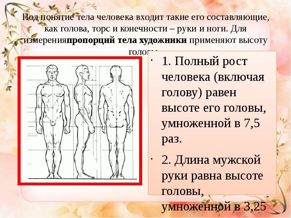 Под понятие тела человека входит такие его составляющие, как голова, торс и к...