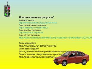 Использованные ресурсы: Таблица знаков: http://referent.mubint.ru/security/1/