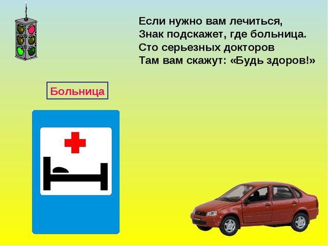Если нужно вам лечиться, Знак подскажет, где больница. Сто серьезных докторов...