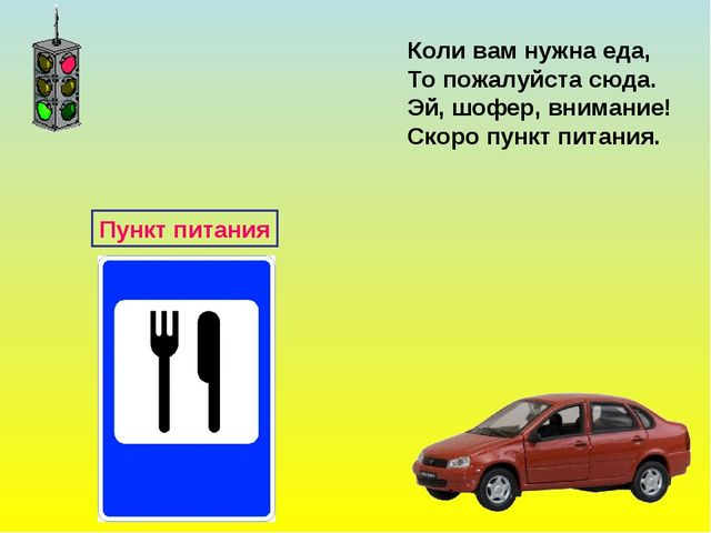 Коли вам нужна еда, То пожалуйста сюда. Эй, шофер, внимание! Скоро пункт пита...