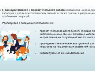 5) Консультативная и просветительская работа направлена на разъяснение взросл