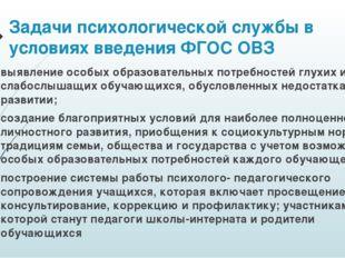 Задачи психологической службы в условиях введения ФГОС ОВЗ выявление особых о