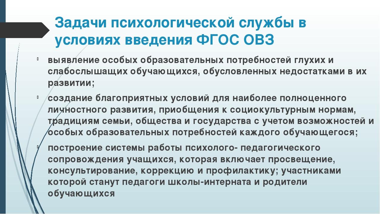 Задачи психологической службы в условиях введения ФГОС ОВЗ выявление особых о...