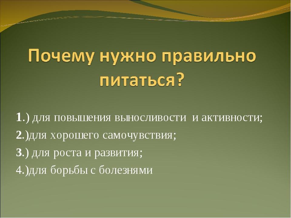 1.) для повышения выносливости и активности; 2.)для хорошего самочувствия; 3....