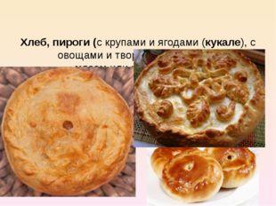Хлеб, пироги (с крупами и ягодами (кукале), с овощами и творогом (пуремеч),