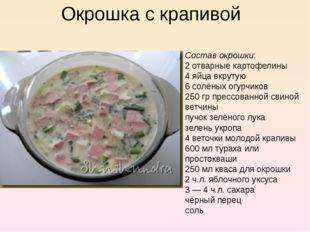 Окрошка с крапивой Состав окрошки: 2 отварные картофелины 4 яйца вкрутую 6 со