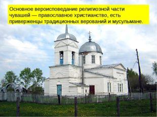 Основное вероисповеданиерелигиознойчасти чувашей—православное христианств
