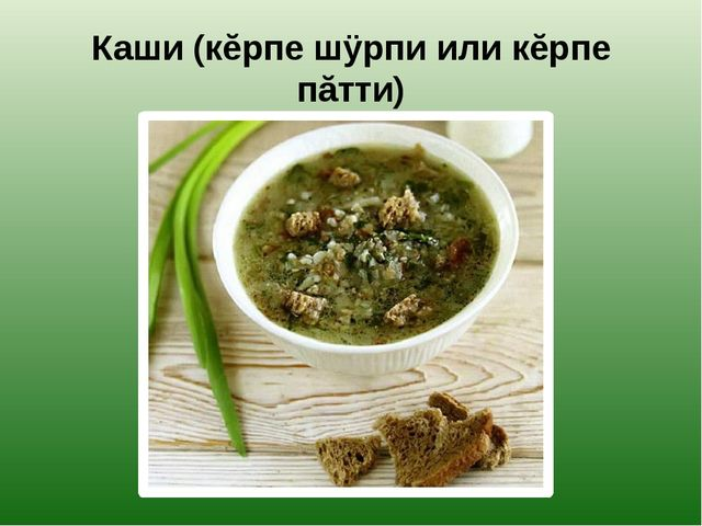 Каши (кĕрпе шÿрпи или кĕрпе пăтти)