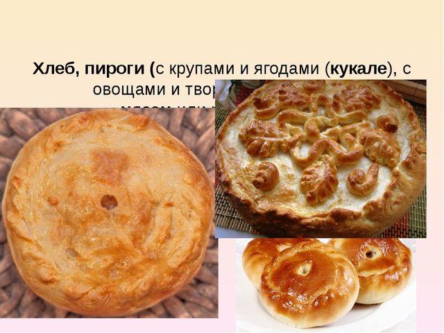 Хлеб, пироги (с крупами и ягодами (кукале), с овощами и творогом (пуремеч),...