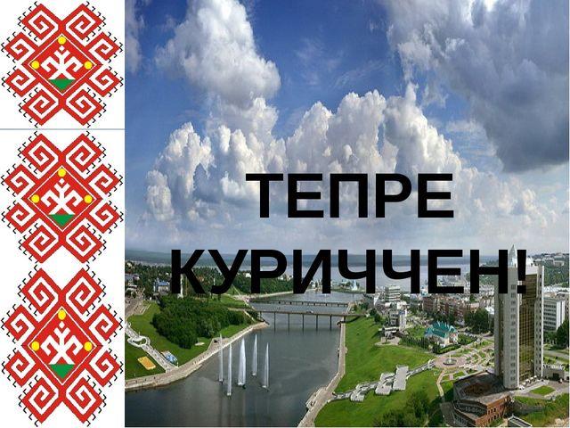 ТЕПРЕ КУРИЧЧЕН!