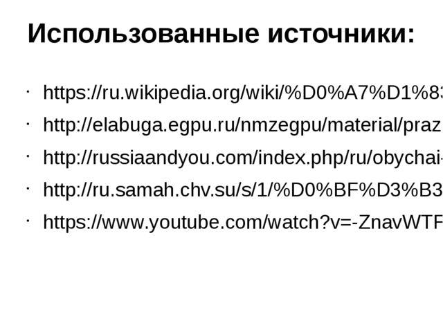 Использованные источники: https://ru.wikipedia.org/wiki/%D0%A7%D1%83%D0%B2%D0...