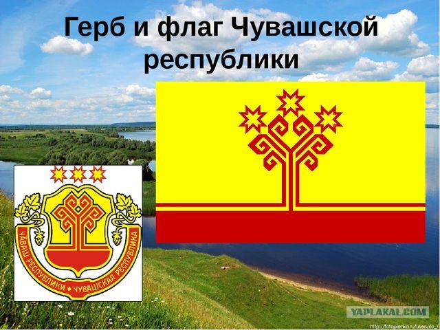 Герб и флаг Чувашской республики