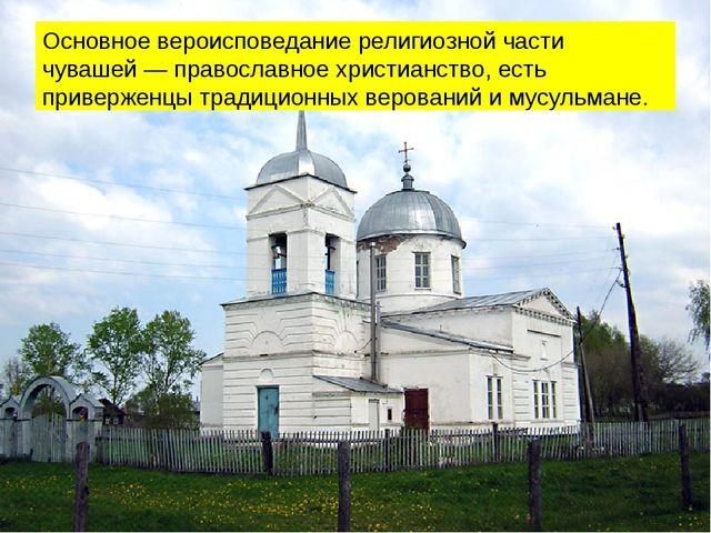 Основное вероисповеданиерелигиознойчасти чувашей—православное христианств...