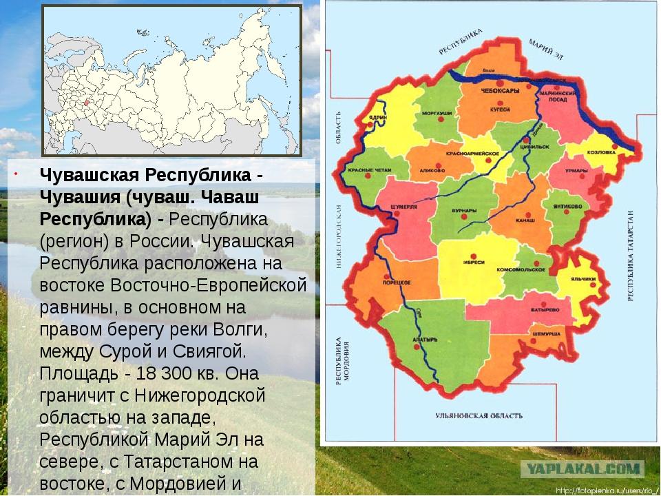 Чувашская Республика - Чувашия (чуваш. Чаваш Республика) - Республика (регион...