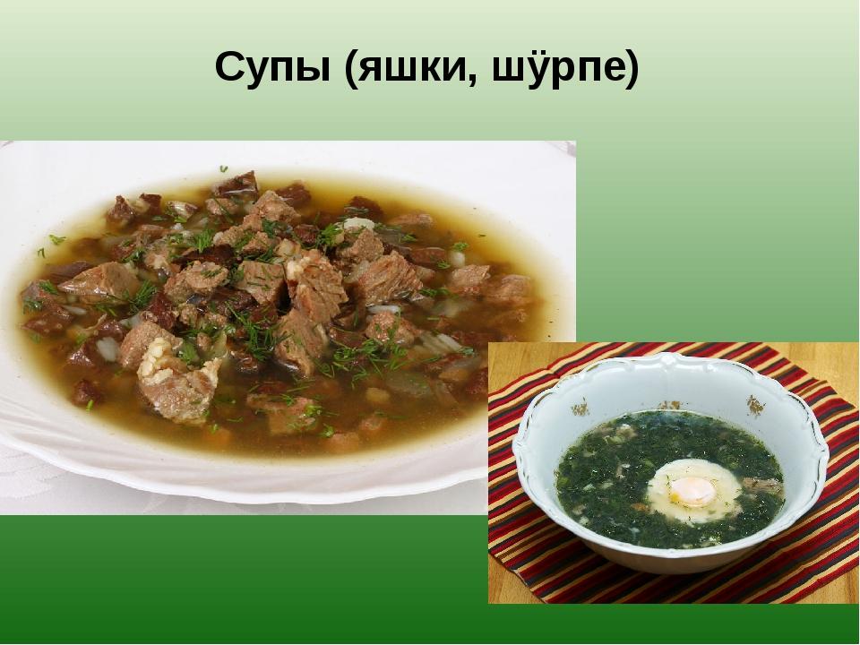 Супы (яшки, шÿрпе)