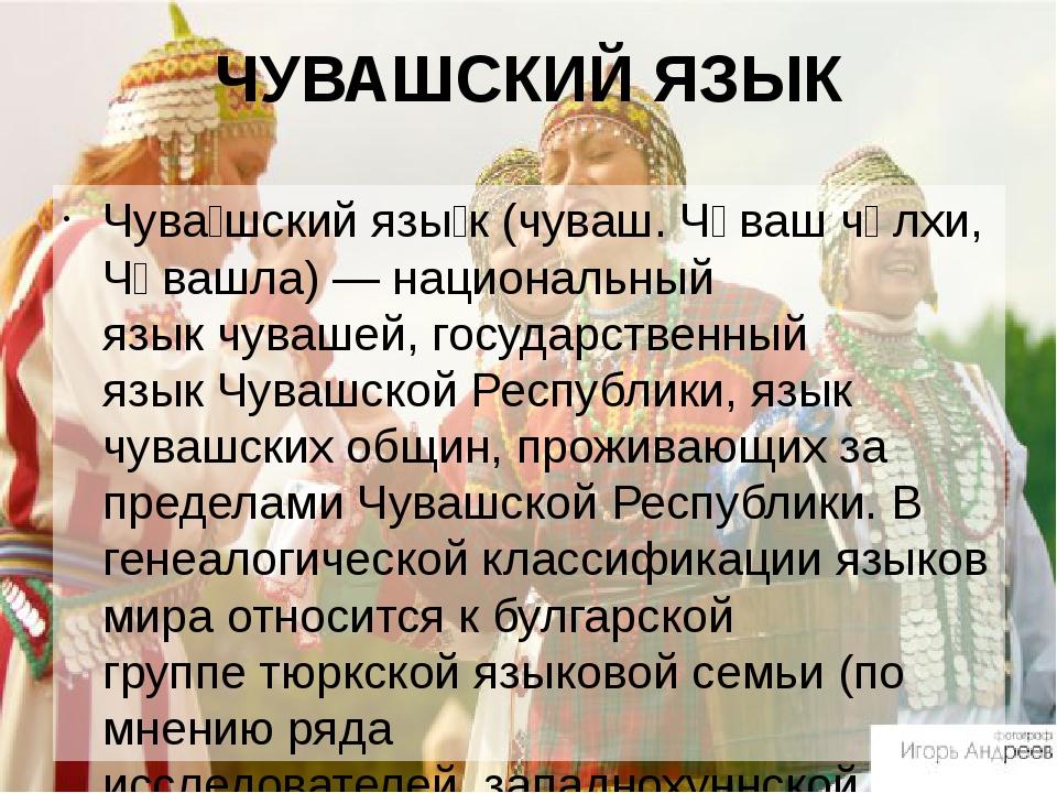 ЧУВАШСКИЙ ЯЗЫК Чува́шский язы́к(чуваш.Чӑваш чӗлхи, Чӑвашла)—национальный...