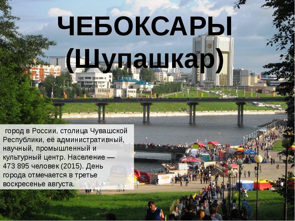 ЧЕБОКСАРЫ (Шупашкар) городвРоссии,столицаЧувашской Республики, её админи...