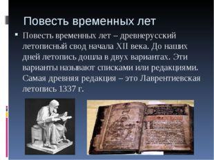 Повесть временных лет Повесть временных лет – древнерусский летописный свод н