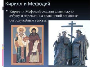 Кирилл и Мефодий Кирилл и Мефодий создали славянскую азбуку и перевили на сла